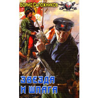 """Борис Сапожников """"Звезда и шпага"""""""