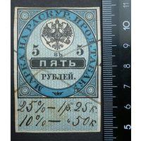 Марка на раскур табаку 5 рублей