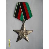 Орден Звезды 3-й степени (афганистан)