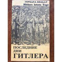 Герхард Больдт. Последние дни Гитлера. Мн., 1993