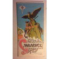 Аукцион всего три дня!!!. Туристическая схема г.Смоленск,СССР, 1983г, с рубля