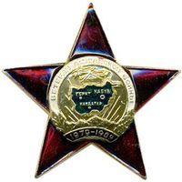 Ветеран Афганской Войны (звезда)