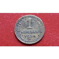 1 Копейка -1936- * -СССР- *-бронза-