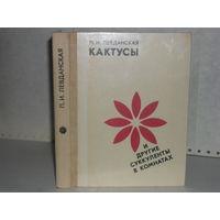 Левданская П.И. Кактусы и другие суккуленты в комнатах.