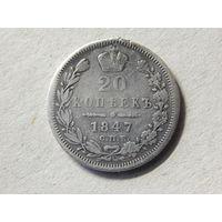Россия 20 копеек 1847г