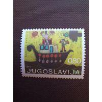 Югославия 1973 г.Детский рисунок.