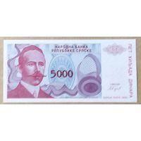 5000 динаров 1993 года - Республика Серпска - UNC
