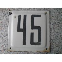 Советская эмалированная табличка с номером дома. 15Х15 см.
