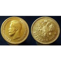 10 рублей 1899 АГ (3)