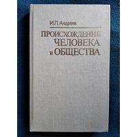 И.Л. Андреев  Происхождение человека и общества