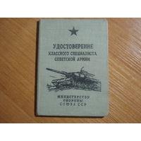 Удостоверение класссного специалиста Советской Армии