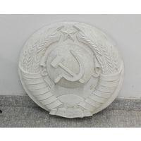 Герб СССР, диаметр 70 см. гипс.