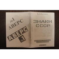 Каталог наградных, служебных и памятных знаков СССР.
