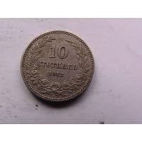 Болгария 10 стотинки 1912г No1 распродажа