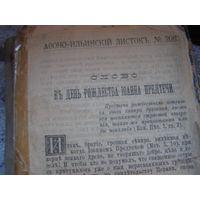 Рэлігійны праваслаўны лісток ад 1897 году