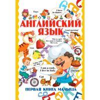 Английский язык. Первая книга малыша