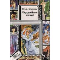 Чародейные яблоки Куплю книги из серии Библиотека приключений и научной фантастики и детские книги