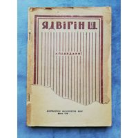 1946. Ядвігін Ш. Апавяданні.  // Б.