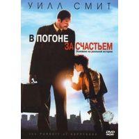 Фильмы: В погоне за счастьем (Лицензия, DVD)