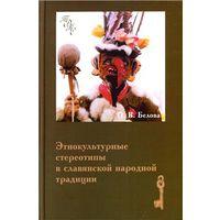 Белова О. В. Этнокультурные стереотипы в славянской народной традиции