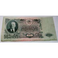 50 рублей 1947 года + Бонус. Без МПЦ!