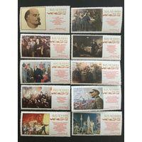 К 100 летию Ленина. СССР,1970, серия 10 марок