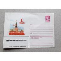 ХМК СССР 1984 г. 1 Мая.  Худ. Г.Комлев.