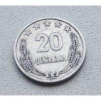 Албания 20 киндарок, 1964 1-3-19