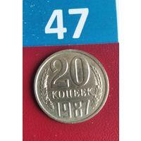 20 копеек 1987 года СССР.