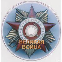 Диск фильм Великая война.