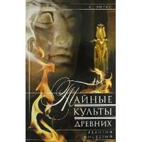 Тайные культы древних. Религии мистерий.