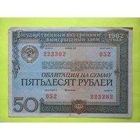 СССР 50 рубю 1982 года