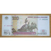 100 рублей 1997 года (мод 2004), серия оГ - Россия - UNC