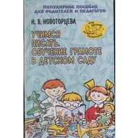 """Н.В.Новоторцева """"Учимся писать.Обучение грамоте в детском саду"""""""