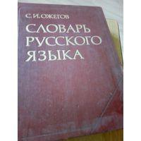 Словарь русского языка. С.И.Ожегов. изд. 1978
