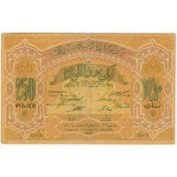 250 рублей 1919 года Азербайджанская Республика.. СОСТОЯНИЕ!!!