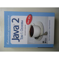 Java 2. Том 1. Основы.