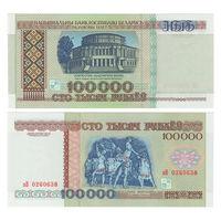 Беларусь. 100000 рублей 1996 г. серия зВ [P.15] UNC