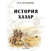 Артамонов А.И. История хазар.
