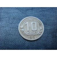 10 копеек 1951