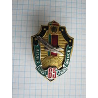 Знак АПАГК 1945  65  2010 МIНСК.