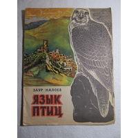 Язык птиц,З.Налоев,1964г-детская книга времён СССР