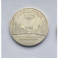 5 рублей 1989г. Регистан.Самарканд.