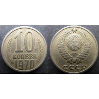 10 копеек 1970 год