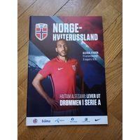 Норвегия - Беларусь 2016 Товарищеский Матч официальная