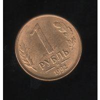 1 рубль Россия 1992 М (магнит) Лот 1691