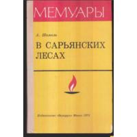 Книгу Шамаль в Сарьянских лесах.