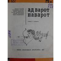 Ад варот паварот (Беларусский юмор)