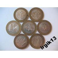 10 рублей 2002 Все семь министерств