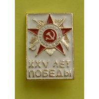 XXV лет Победы. 0035.